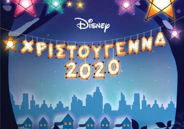 Χριστουγεννιάτικα Δώρα Disney - Τα φετινά Χριστούγεννα προσφέρουμε χαρά και χαμόγελα μέσα από τη μαγευτική σειρά δώρων της Disney.