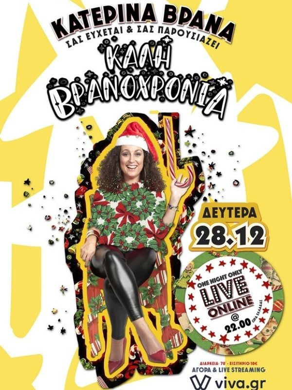 New year's special comedy: Η Κατερίνα Βρανά σάς εύχεται και σας παρουσιάζει μια «Καλή Βρανοχρονιά» LIVE STREAMING