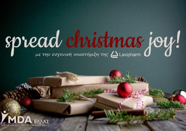 Spread Christmas Joy - Ο Μεγάλος Λαχνός του MDA Ελλάς έχει ήδη αρχίσει και κληρώνει πλούσια δώρα. Λάβε μέρος και βοήθησε στο έργο τους!
