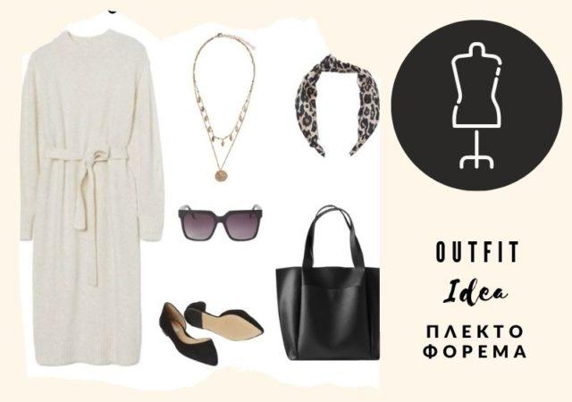 Outfit idea - Πλεκτό φόρεμα: Μια εύκολη και απλή πρόταση για να συνδυάσετε το πλεκτό σας φόρεμα και να εντυπωσιάσετε.