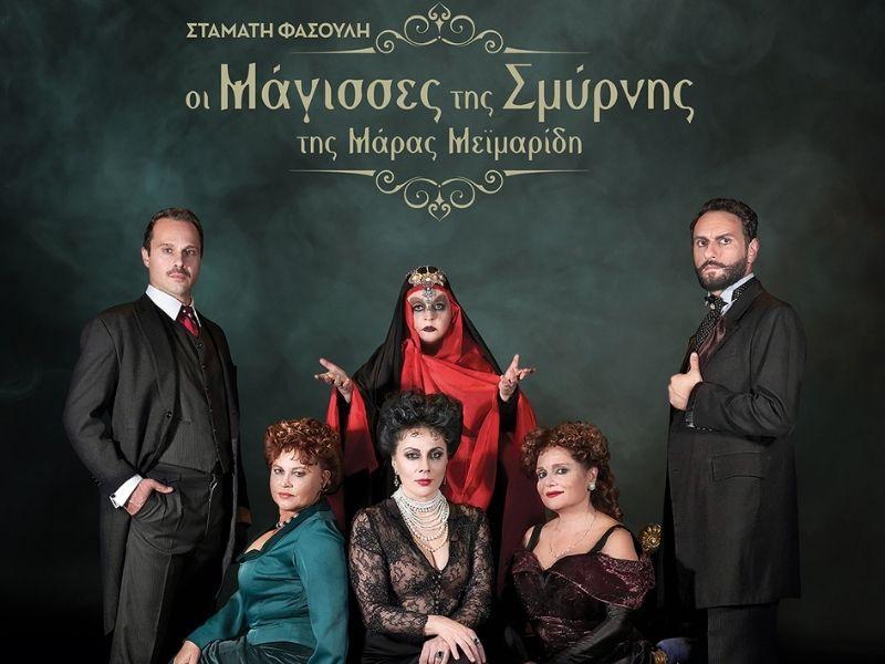 Η μεγάλη θεατρική επιτυχία της Μάρας Μεϊμαρίδη «Οι Μάγισσες της Σμύρνης» σε online streaming για 7 προβολές.