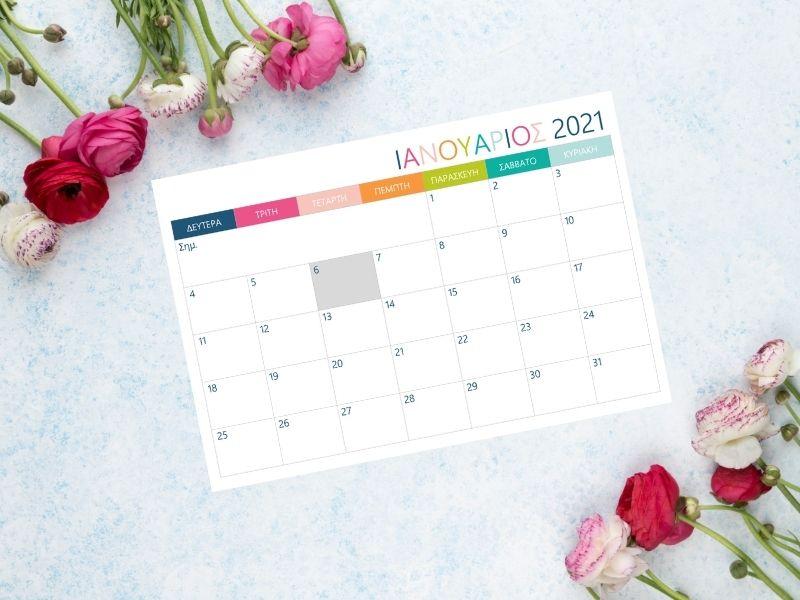 Δωρεάν Ημερολόγιο 2021 - Σε λιτή μορφή και τόσο πρακτικό θα σας λύσει τα χέρια και θα σας βοηθήσει να οργανώσετε καλύτερα τον χρόνο σας.