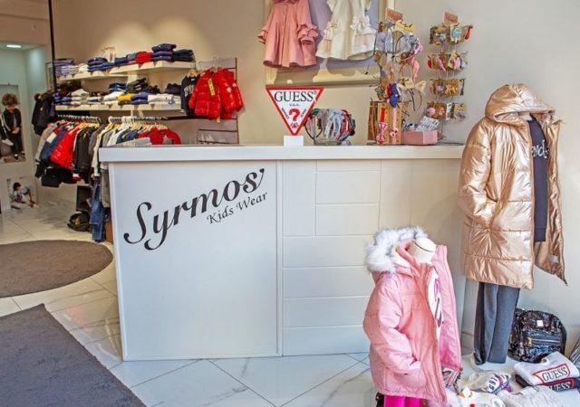 Το κατάστημα και το e-shop Syrmos kids wear είναι ο ιδανικός προορισμός για την παιδική ένδυση και υπόδηση.