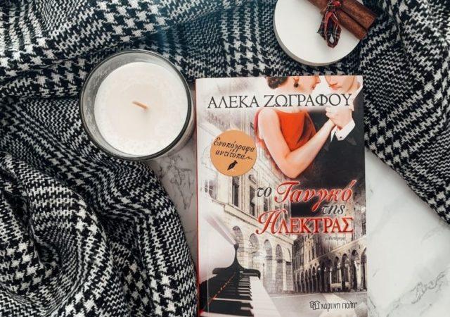 """Το νέο βιβλίο της Αλέκας Ζωγράφου, """"Το Ταγκό της Ηλέκτρας"""" είναι μια συναρπαστική ιστορία που τα συναισθήματα, το πάθος και η τιμωρία «πολιορκούν» τις ζωές των ηρώων."""
