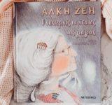 """""""Ο νυχτερινός περίπατος της γιαγιάς"""" Το τελευταίο βιβλιό της Άλκη Ζέη, είναι νοσταλγικό, προφητικό, με υπέροχη εικονογράφηση που συγκινεί."""