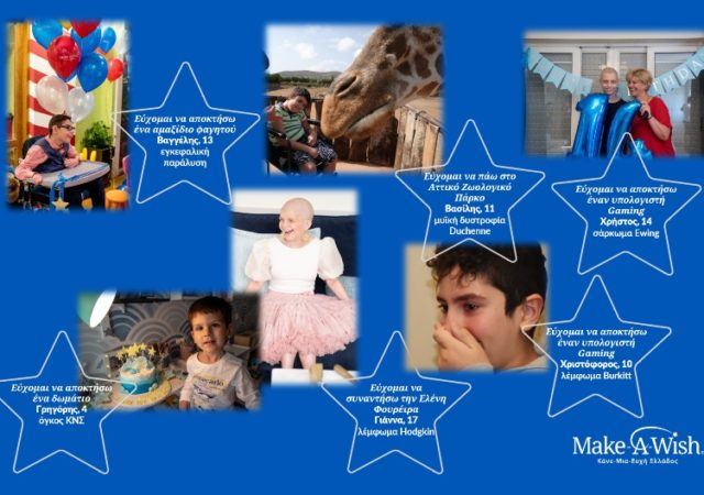 Make-A-Wish Ελλάδος 202 ευχές, 202 παιδικές ψυχές που πίστεψαν ότι μπορούν να γίνουν καλά.