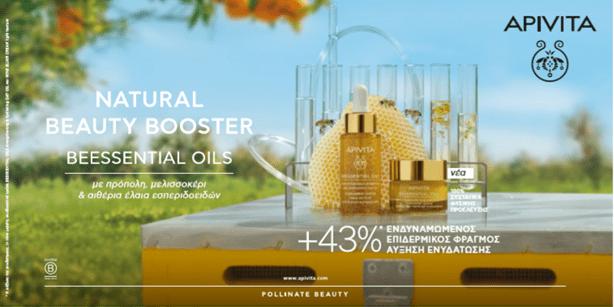 Νέα APIVITA BEESSENTIAL OILS Natural Beauty Booster με πρόπολη, μελισσοκέρι και αιθέρια έλαια εσπεριδοειδών.