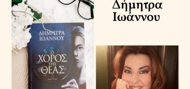 """Συνέντευξη με τη συγγραφέα Δήμητρα Ιωάννου με αφορμή το νέο της βιβλίο """"Ο χορός της Θεάς"""" που κυκλοφορεί από τις Εκδόσεις ΨΥΧΟΓΙΟΣ."""