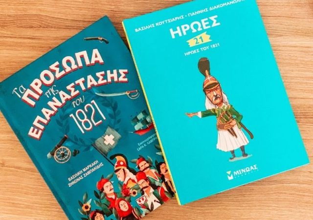 Παιδικά βιβλία για την Ελληνική Επανάσταση του 1821. Μια επιλογή από βιβλία για παιδιά 5+ που θα τους προσφέρουν την απαραίτητη γνώση.