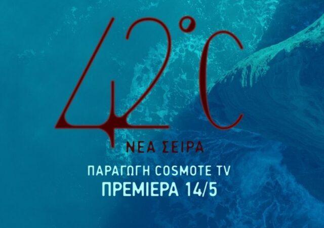 «42οC» Νέα σειρά μυθοπλασίας στην COSMOTE TV, ένα ερωτικό-ψυχολογικό θρίλερ έρχεται στις οθόνες μας την Παρασκευή 14 Μαΐου.