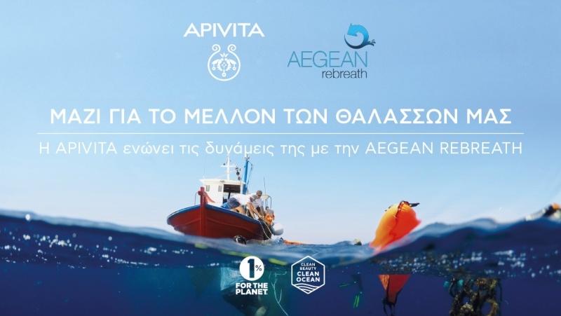 Η APIVITA ενώνει τις δυνάμεις της με την Aegean Rebreath για το μέλλον των θαλασσών! Αυτό το καλοκαίρι, θα είναι διαφορετικό!