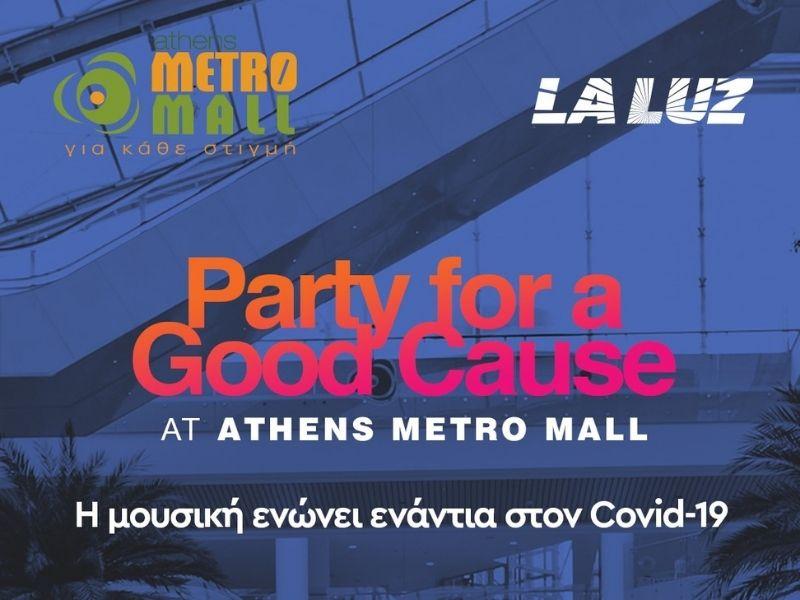 Online PARTY FOR A GOOD CAUSE στο Athens Metro Mall την Πέμπτη 8 Απριλίου, γιατί η μουσική μάς ενώνει ενάντια στον COVID-19