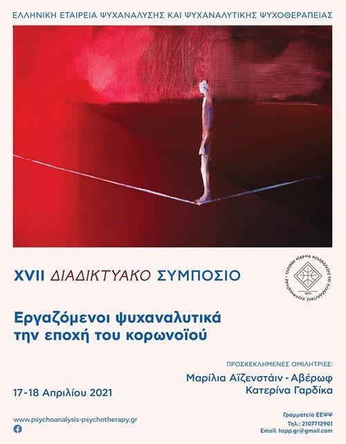 Διαδικτυακό συμπόσιο της Ελληνικής Εταιρείας Ψυχανάλυσης και Ψυχαναλυτικής Ψυχοθεραπείας «Εργαζόμενοι ψυχαναλυτικά την εποχή του κορωνοϊού»