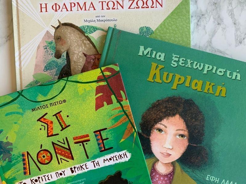 Με αφορμή την σημερινή Παγκόσμια Ημέρα Παιδικού Βιβλίου, σας προτείνω 6 αγαπημένα παιδικά βιβλία από τις Εκδόσεις ΔΙΟΠΤΡΑ.