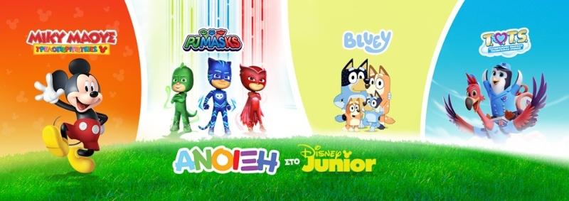 Η πιο χαρούμενη γιορτή, αυτή την άνοιξη στο Disney Junior! Χορός, δράση, διασκέδαση και τραγούδι καθημερινά με τους αγαπημένους ήρωες