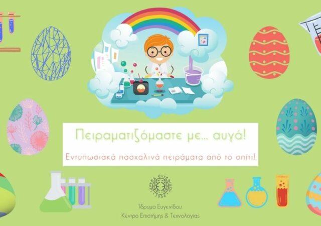 Πασχαλινά online εργαστήρια στο Ίδρυμα Ευγενίδου για τους μικρούς και μεγάλους φίλους του που λατρεύουν τις Φυσικές Επιστήμες και τις σύγχρονες τεχνολογίες.