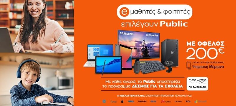 Με τις αγορές τεχνολογικού εξοπλισμού και με τη χρήση του κουπονιού Ψηφιακή Μέριμνα 2021, το Public στηρίζει το πρόγραμμα «Δεσμός για τα Σχολεία».