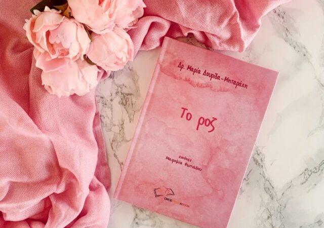 «Το ροζ» της Μαρίας Δουρίδα-Μηταράκη, ένα αφαιρετικό εικαστικό παραμύθι για μικρούς και μεγάλους από τις Εκδόσεις Once Upon A Book.