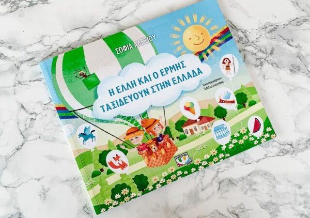 """""""Η Έλλη και ο Ερμής ταξιδεύουν στην Ελλάδα"""" της Σοφίας Αλεξίου από τις Εκδόσεις ΨΥΧΟΓΙΟΣ. Ένας εξαιρετικός ταξιδιωτικός οδηγός για παιδιά 6+"""