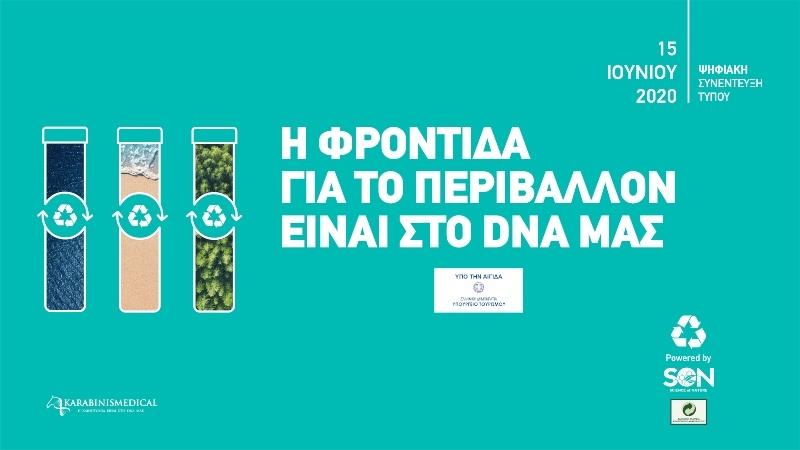 """Νέο περιβαλλοντικό πρόγραμμα «Η Φροντίδα για το Περιβάλλον είναι στο DNA μας» από τα """"Science of Nature"""" & την KARABINIS MEDICAL"""
