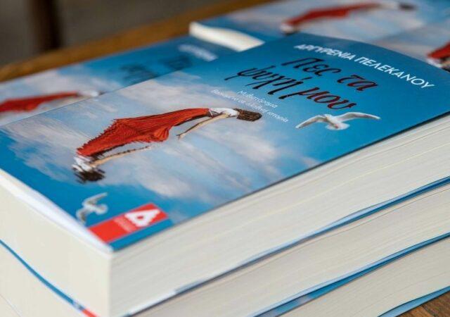 Η Αργυρένια Πελεκάνου παρουσίασε το πρώτο της βιβλίο «Πες τα ψυχή μου» «μοιράζοντας» μοναδικά συναισθήματα!