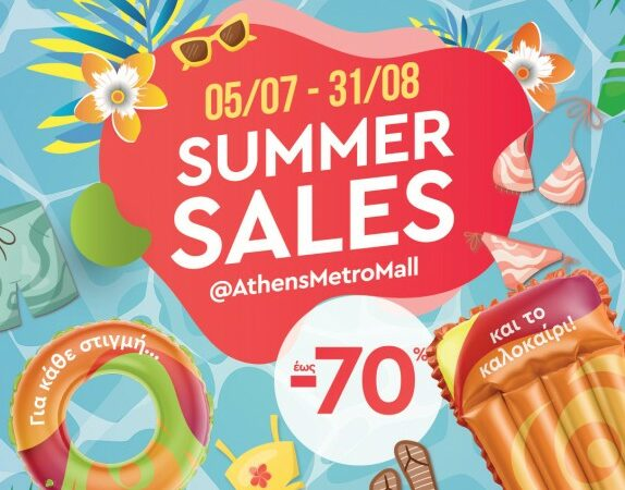 Summer Shopping στο Athens MetroMall. Aποκτήσετε τα must-haves που θα σας χαρίσουν ένα υπέροχο καλοκαίρι στο Athens MetroMall!