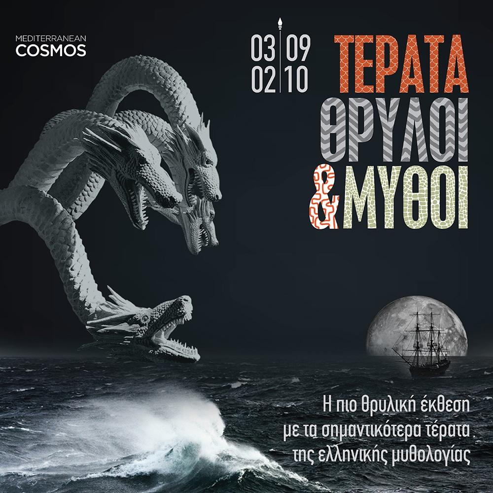 Τα τέρατα της ελληνικής μυθολογίας ζωντανεύουν στο Mediterranean Cosmos,μέσα από την έκθεση «Τέρατα, Θρύλοι & Μύθοι».