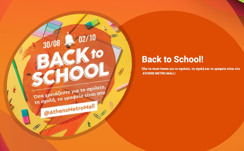 Back to school στο ATHENS METRO MALL! Τα μεγαλύτερα brands σε ένα ειδικά διαμορφωμένο χώρο για μικρούς και μεγάλους