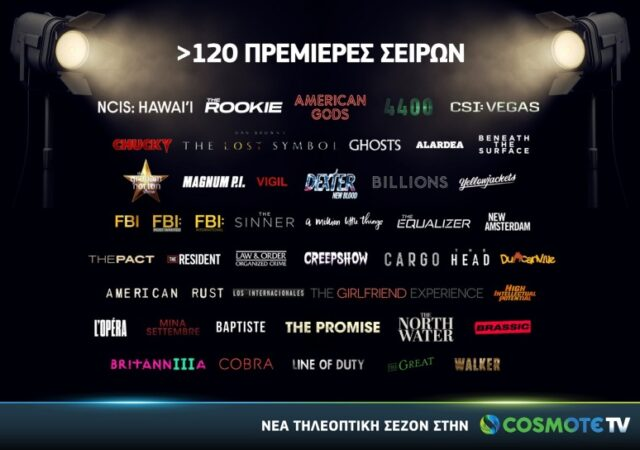 Νέα τηλεοπτική σεζόν COSMOTE TV με περισσότερες από 120 νέες σειρές και νέους κύκλους σειρών σε Α' προβολή!