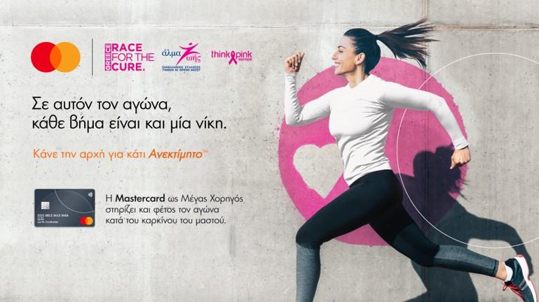 Η Mastercard μεγάλος χορηγός του Greece Race for the Cure® για 6η συνεχόμενη χρονιά